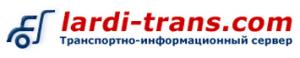 ЛАРДИ-ТРАНС. Грузы и транспорт.
